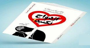 اختلالات شخصیت و ازدواج