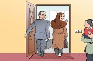 آسیب های فردی و اجتماعی اشتغال زنان (بخش دوم)